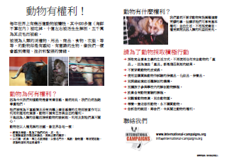 Tract droits des animaux (en chinois HK)