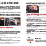 Tract droits des animaux (en russe)
